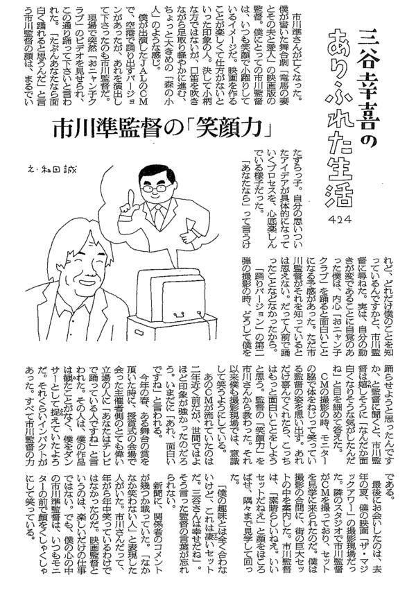 ichikawajun0001.png